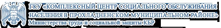 """ГКУ """"КЦСОН в Прохладненском м.р."""""""