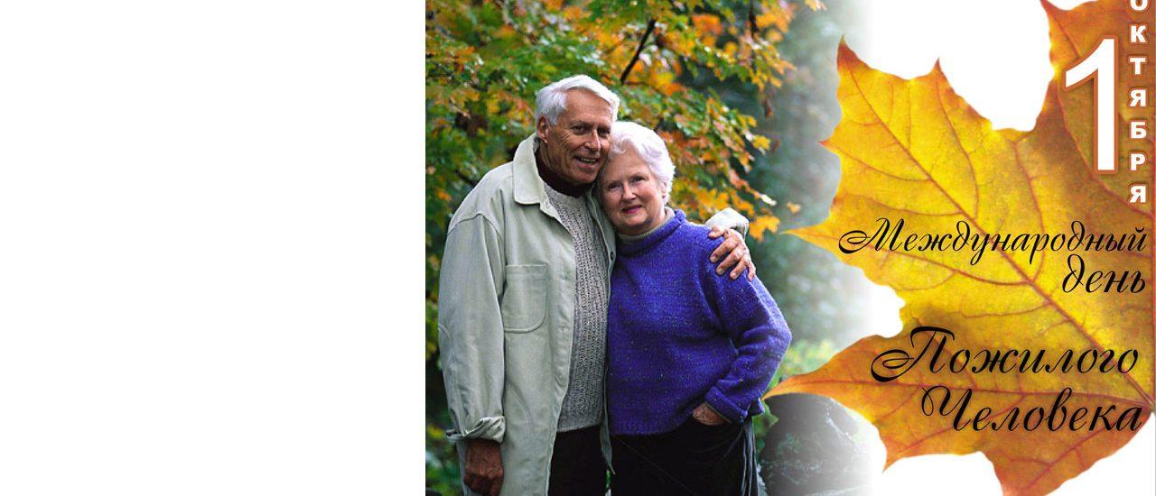 Дорогие жители Прохладненского муниципального района! Примите сердечные поздравления с Международным днем пожилых людей!